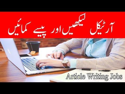 Online Article Writing Jobs in Pakistan