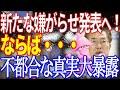K国が日本に対して新たな対抗手段発表へ!そして新たなブーメランネタなので、かの国の不都合な事実を暴露します・・・