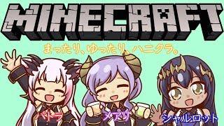 [LIVE] 【Minecraft】ハ二クラ始まるよ!!【島村シャルロット / ハニスト】