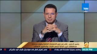 رأي عام| والدة ياسين الزغبي: ابني قدر يطوف عدد من المحافظات رغم