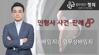 [민사·형사] 배임죄와 업무상 배임죄