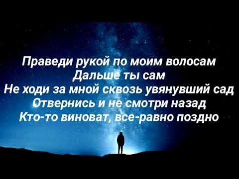 Ирина Дубцова & ALEKSEEV - Один из нас (Караоке Текст / Песни)