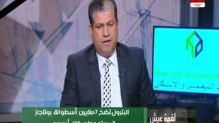 بالفيديو- شعبة المواد البترولية تتعهد بعدم وجود أزمة بوتاجاز خلال موسم الشتاء