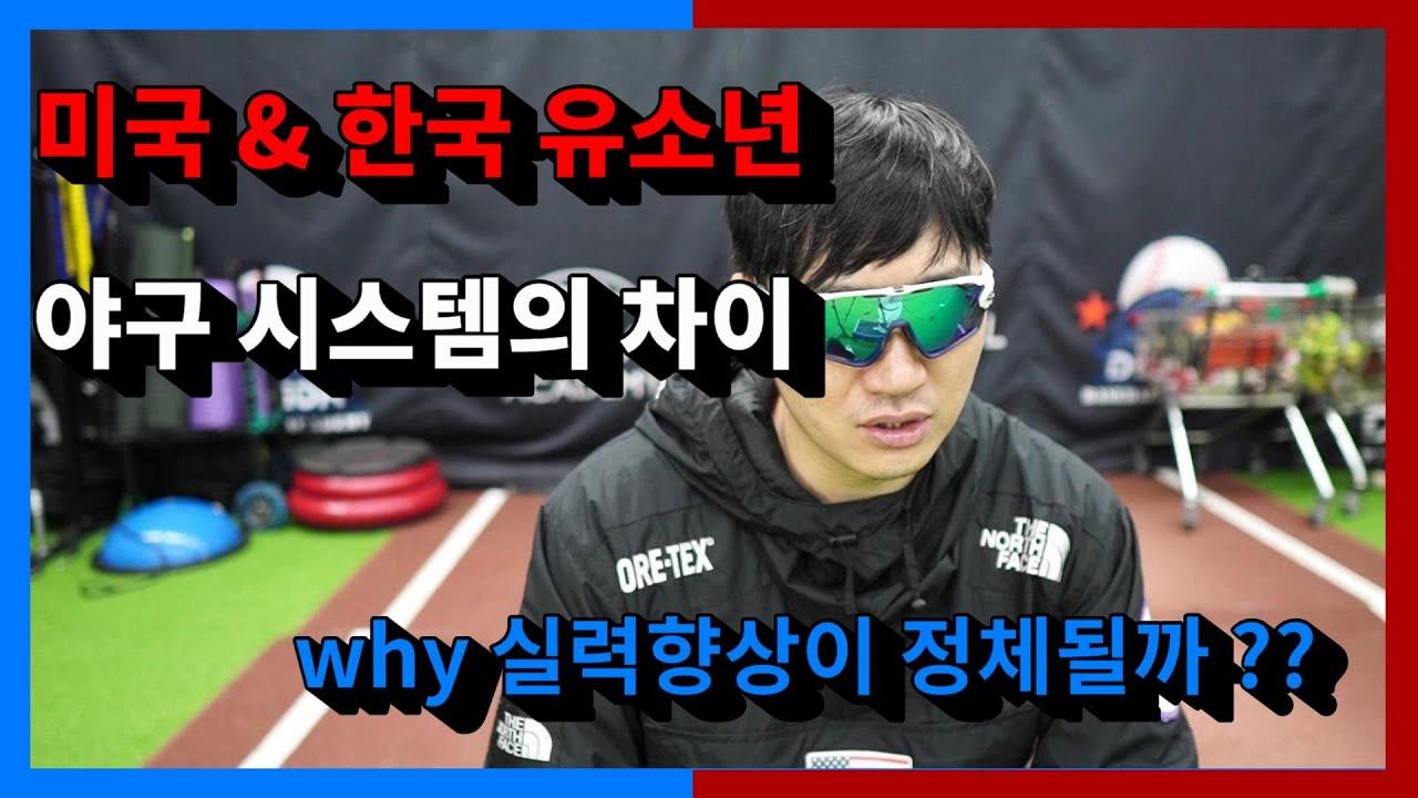 미국&한국 유소년 야구 시스템의 차이 (왜 고등학교때 실력향상이 정체될까?)