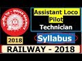 Railway ALP & Technician Syllabus , Exam Pattern 2018 |