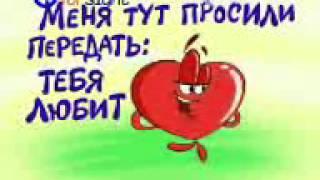 любовное sms.3gp