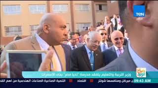 صباح الورد - وزير التربية والتعليم يتفقد مدرسة
