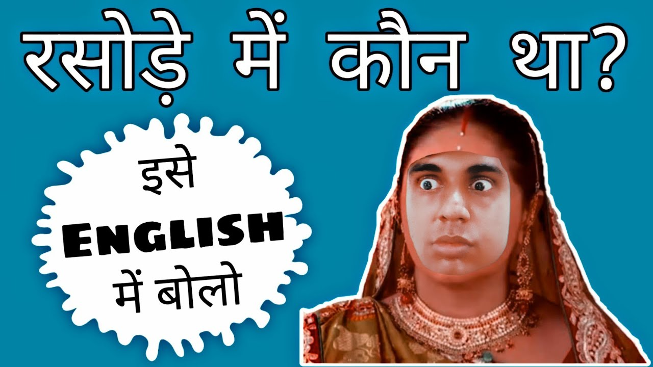 रसोड़े में कौन था English Translation सीखो