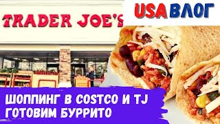 Шоппинг в Costco и Trader Joes Готовим буррито Распаковка посылок Влог США
