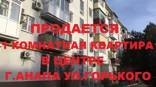 Анапа. 1 комнатная квартира на ул.Горького, 66 #анапа #недвижимостьанапы