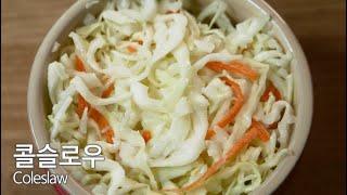 새콤 달착 양배추 샐러드 코울슬로 (Coleslaw)