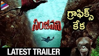 Sanjeevani Latest Trailer | Anuraag Dev | 2018 Latest Telugu Movie Trailer | Telugu FilmNagar