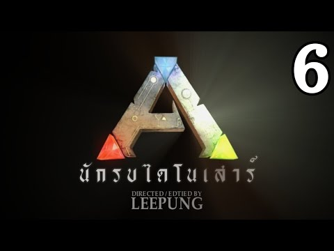 Ark Survival Evolved | นักรบไดโนเสาร์ | ตอนที่ 6/10