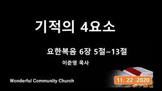 원더풀커뮤니티교회 주일 예배 11/22/2020