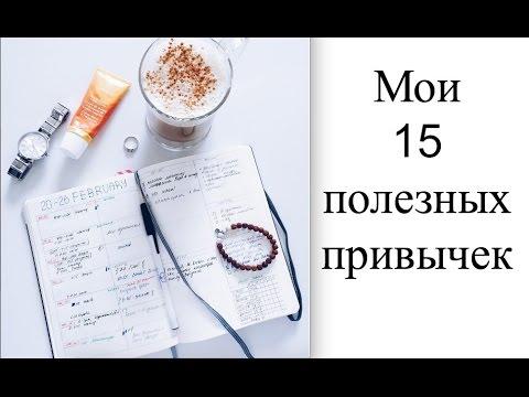 Мои 15 полезных привычек