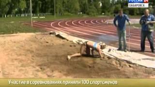 Вести-Хабаровск. Легкая атлетика. Чемпионат ДФО