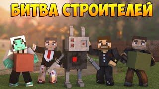 Minecraft Битва строителей #15 - Build Battle - Пришелец и снеговик