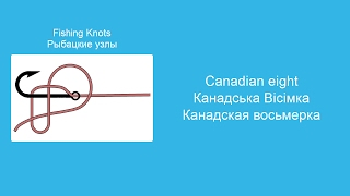 Вузол Канадська вісімка - В'яжемо морські та рибальські вузли, покрокова інструкція