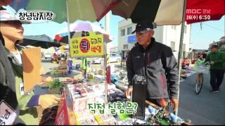 iLOVE장날 11월 26일 EP06-1 창녕남지장