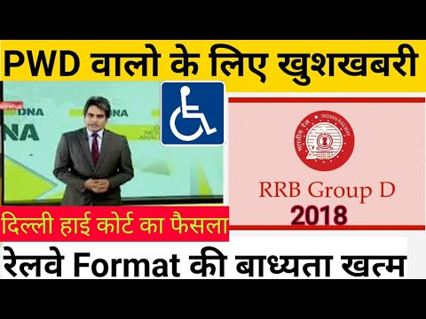 Railway Format For PWD Certificate    RRB Group D Applicants   Official Notification   