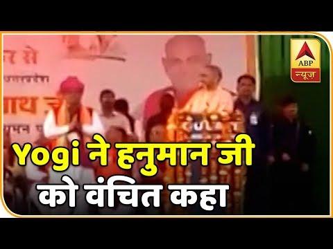 Yogi Adityanath Gets Legal Notice For Calling Hanuman Dalit   Namaste Bharat   ABP News