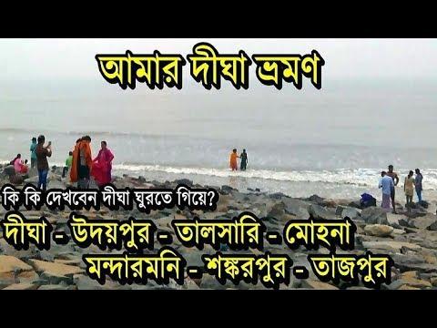 Digha Trip - দীঘা ও দিঘার দর্শনীয় স্থান   Places to Visit near Digha Sea Beach   Bengal Tourism