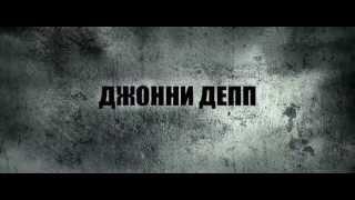 Одинокий рейнджер Русский трейлер