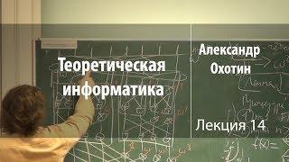 Лекция 14 | Теоретическая информатика | Александр Охотин | Лекториум