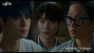 [MV] VERIVERY (베리베리) - My Beauty [여신강림(True Beauty) FMV]