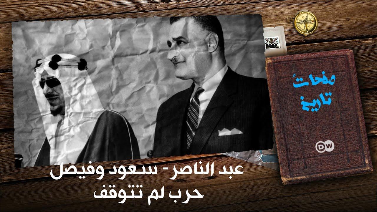 عبد الناصر - سعود وفيصل.. عداوة احتضنها اليمن |صفحات تاريخ- الحلقة 6  - 16:00-2021 / 5 / 8