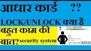 आधार कार्ड Lock/Unlock System क्या है?How To Lock Aadhar Card?