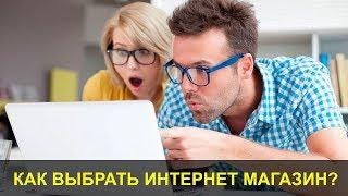 Как Выбрать Интернет Магазин? Мошенники в Интернете!