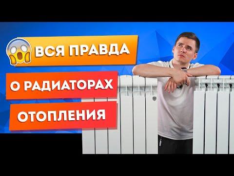 Вся правда о радиаторах отопления. Сравнение китайских и российских биметаллических радиаторов.