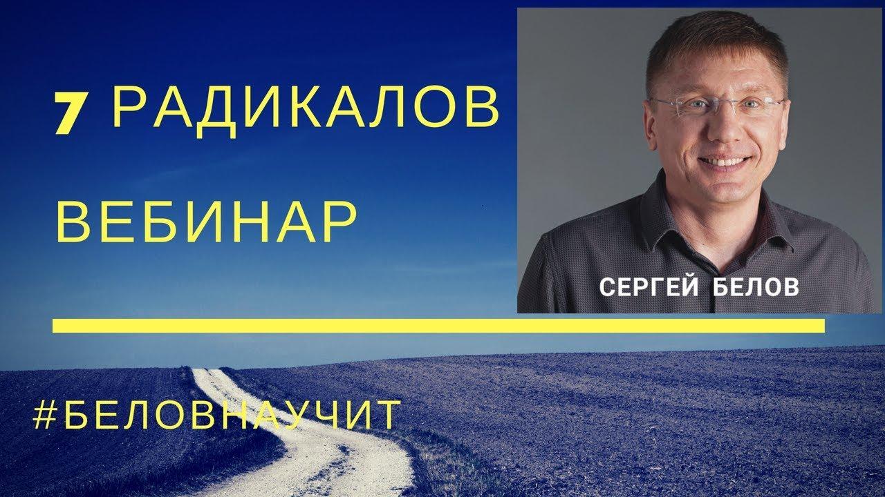 Семь радикалов пономаренко книга скачать