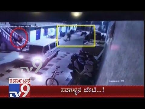Cops Chasing Chain Snatcher Seen On Cam & Arrests Him In Bengaluru