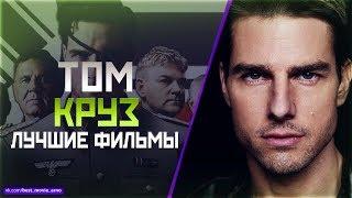 """""""ТОМ КРУЗ"""" Топ Лучших Фильмов"""