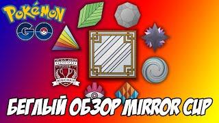 [Pokemon GO] Беглый обзор PvP-турнира Mirror Cup. Что изменилось в мете?