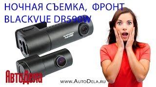 Видеорегистратор BlackVue DR590W. Ночь. Фронтальная камера.