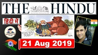 The Hindu Newspaper Analysis and Editorial Discussion 16