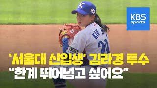 여대생도 야구해요…'서울대 여자 투수 탄생' / KBS…