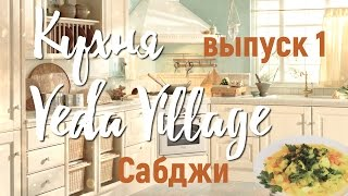 Кухня Veda Village - Сабджи (Выпуск 1)