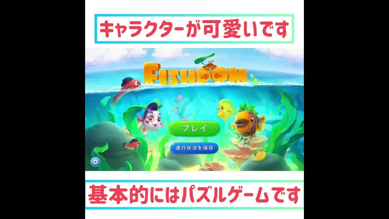ミニ ゲーム ダム フィッシュ 「フィッシュダム(Fishdom)」をApp Storeで