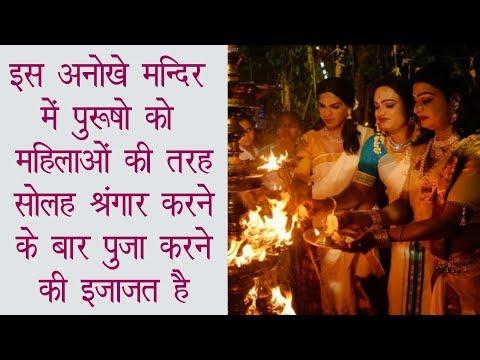 best temples in india | पुरुषों सोलह सिंगार करने के बाद ही मिलता है इस मंदिर में प्रवेश