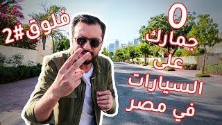 اسعار الجمارك والضرائب على السيارات في مصر - فلوق#2