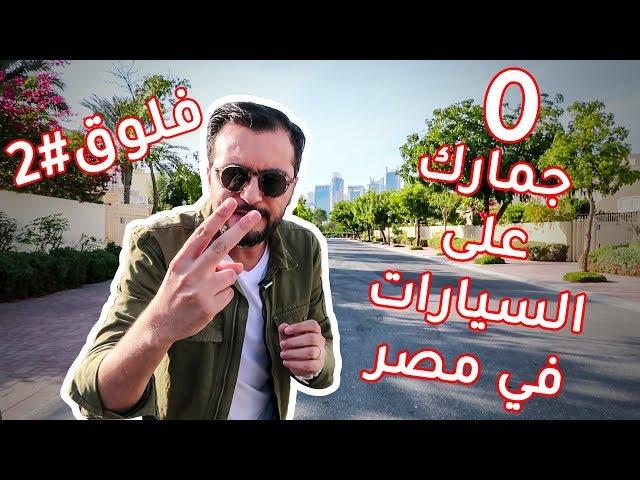 اسعار الجمارك والضرائب على السيارات في مصر 2019 - فلوق#2