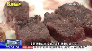 2019.04.07中天調查報告/「和牛級」注脂牛肉是啥? 牛排原來注豬油、酸價異常、食安漏洞