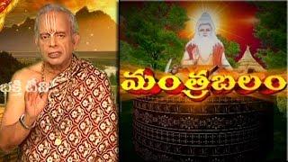 Sundarakanda Mantra | Importance | Mantrabalam | Archana | Bhakthi TV