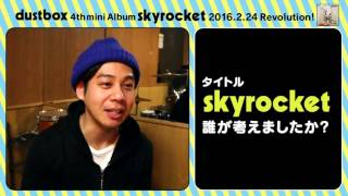 dustbox Making Interview『skyrocket』2016.02.24