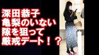 深田恭子 恋人・亀梨和也の生放送中に俳優Oと厳戒デート!? コメントお...