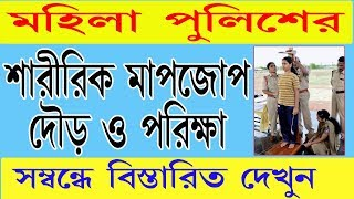 West Bengal Police Lady Constable Physical Measurement Test (PMT)2018, WBP